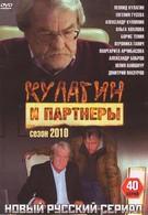 Кулагин и партнеры (2004)