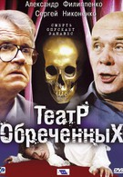 Театр обреченных (2006)
