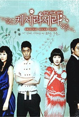 Постер фильма Что будет, то будет (2007)