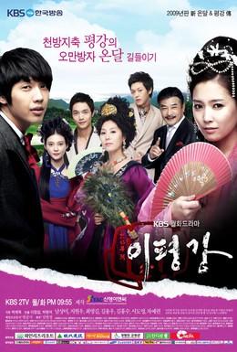 Постер фильма Укрощение наследника (2009)