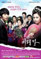 Укрощение наследника (2009)