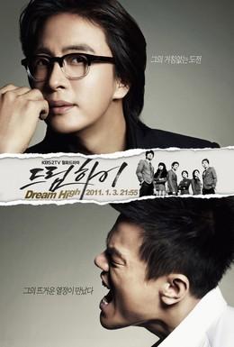 Постер фильма Одержимые мечтой (2011)