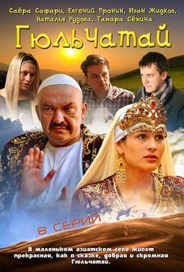 Постер фильма Гюльчатай (2011)