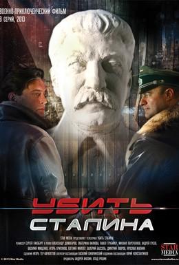 Постер фильма Убить Сталина (2013)