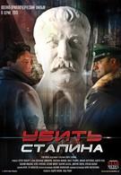 Убить Сталина (2013)