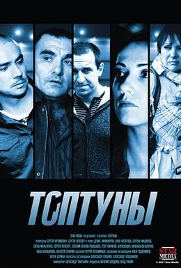 Постер фильма Топтуны (2012)
