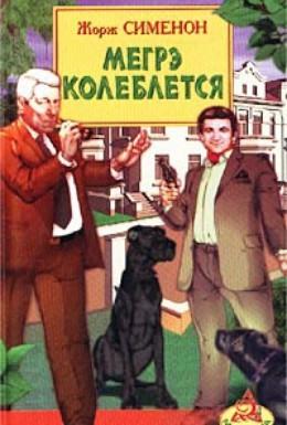 Постер фильма Мегрэ колеблется (1982)