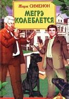 Мегрэ колеблется (1982)