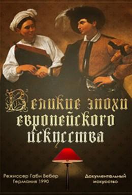 Постер фильма Великие эпохи европейского искусства (1990)