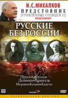 Русские без России (2003)
