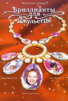 Постер фильма Бриллианты для Джульетты (2005)