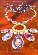 Бриллианты для Джульетты (2005)