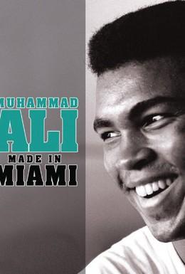 Постер фильма Путь Мохаммеда Али (2008)