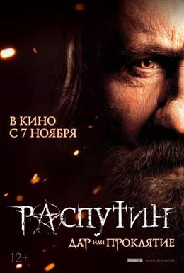 Постер фильма Распутин (2013)