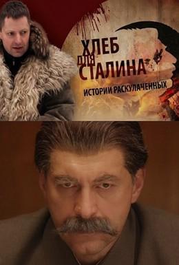 Постер фильма Хлеб для Сталина. Истории раскулаченных (2012)