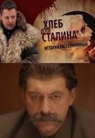 Хлеб для Сталина. Истории раскулаченных (2012)