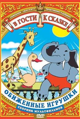 Постер фильма Обиженные игрушки (1949)