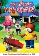 Мишка Ушастик (1975)