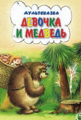 Постер фильма Девочка и Медведь (1980)