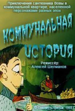 Постер фильма Коммунальная история (1993)