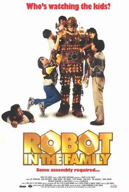 Постер фильма Робот в семье (1994)