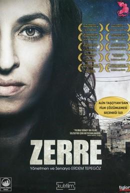 Постер фильма Частица (2012)