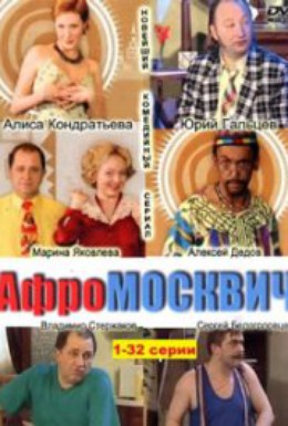 Постер фильма Афромосквич (2004)