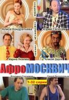 Афромосквич (2004)