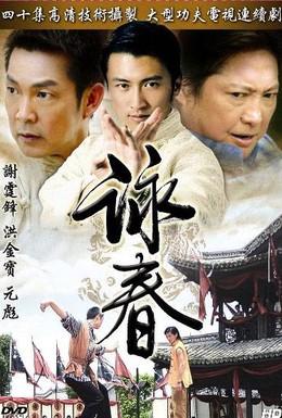 Постер фильма Вин Чунь (2006)