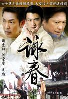 Вин Чунь (2006)