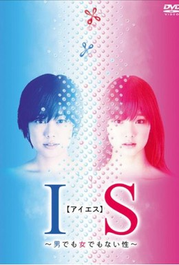Постер фильма Интерсексуал (2011)