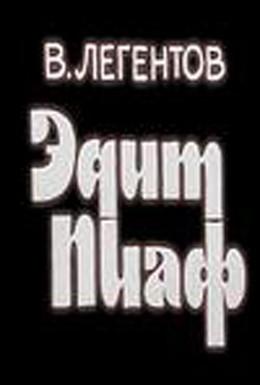 Постер фильма Эдит Пиаф (1983)