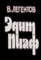 Эдит Пиаф (1983)