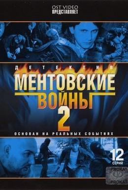 Постер фильма Ментовские войны 2 (2005)