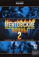 Ментовские войны 2 (2005)