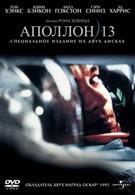 Аполлон 13. Скрытая история (2006)