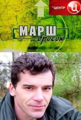 Постер фильма Марш-бросок (2010)