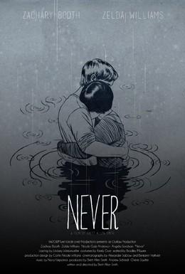 Постер фильма Никогда (2014)