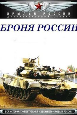 Постер фильма Броня России (2009)