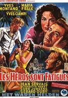 Герои устали (1955)
