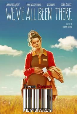 Постер фильма С нами всякое случается (2013)