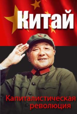 Постер фильма Капиталистическая революция в Китае (2009)