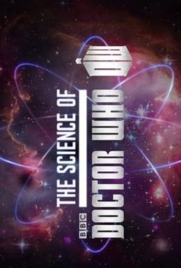 Постер фильма Наука Доктора Кто (2012)