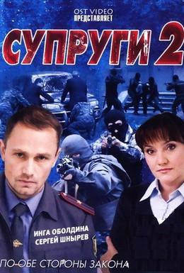 Постер фильма Супруги 2 (2011)