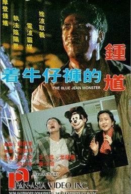 Постер фильма Джинсовый монстр (1991)