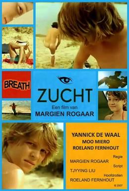 Постер фильма Дыхание (2007)