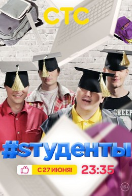 Постер фильма #Sтуденты (2014)