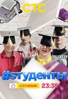 #Sтуденты (2014)