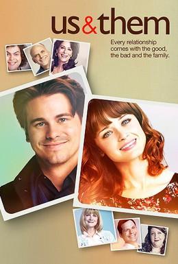 Постер фильма Мы и они (2013)