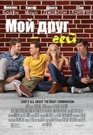 Мой друг – гей (2014)